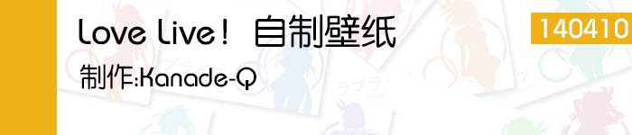 【樱梦原创组】【lovelove!】【pc壁纸】【36P】