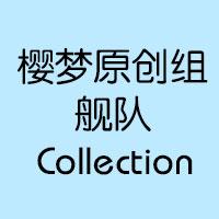 【樱梦原创组】【舰队Collection】【30P】【1920*1080】