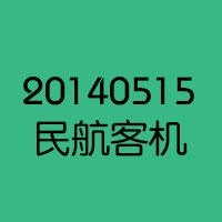 20140515民航客机拍摄