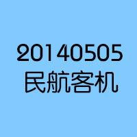 20140505民航客机拍摄