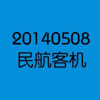 20140508民航客机拍摄