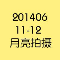20140611-12月亮