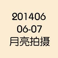 20140606-07月亮拍摄