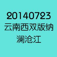 云南之旅-西双版纳-澜沧江