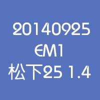 EM1+ 松下 25 1.4