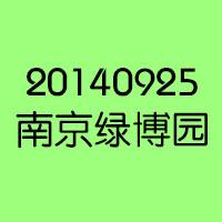 南京绿博园