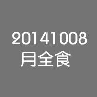 20141008月全食