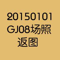 南京GoodJob08跨年祭场照返图