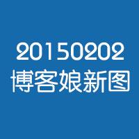 博客娘新图20150202