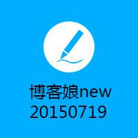 博客娘new150719