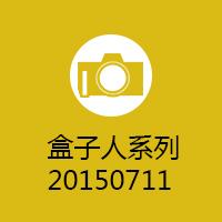盒子人系列 20150711